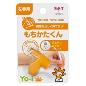 トンボ鉛筆 ヨーイ もちかたくん 左手用 ND-KYL [02] 〔メール便 送料込価格〕|school-supply