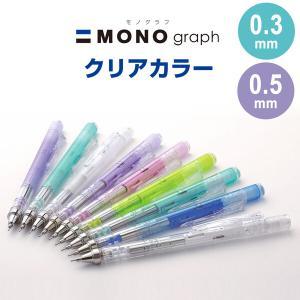 シャープペン モノグラフ クリアカラー 0.3mm 0.5mm 製図 トンボ鉛筆 [02] 〔メール便 送料込価格〕|school-supply