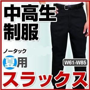 学生服 ズボン 中学生 高校生 中高生 制服 スラックス ノータック ワンタック 夏用 W61-W85 全国標準型学生服|schoolcarrots