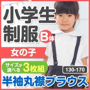 3枚組 丸襟 半袖 ブラウス 130B〜170B