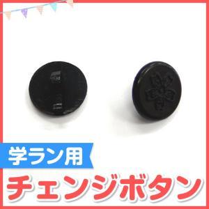 中学生 高校生 制服 学ラン用チェンジボタン(裏ボタン)留めボタン 黒 簡単