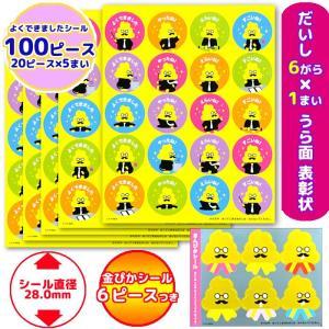 ◆ごほうびシール サンスター SPよくできましたシール 2200250A うんこ漢字ドリル レッスンシール トイトレに