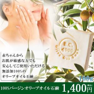石鹸 オリーブ石鹸 無添加 100g オーガニック 固形 コ...