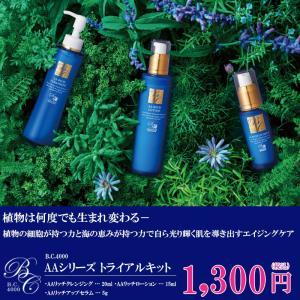 基礎化粧品 トライアルキット 化粧水 クレンジング 美容液 ...