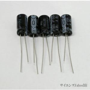 電解コンデンサ 5個入りセット (1μF〜470μFよりお選び下さい) (購入合計1,000円以上送料無料!)