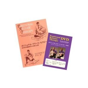 ポジショナル・リリース・セラピー DVD+BOOKセット ポジショナル・リリース・セラピー BOOK...