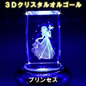 オルゴール 3D クリスタル プリンセス 名入れ 彫刻 ギフ...