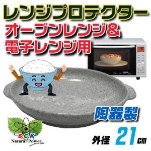 レンジプロテクター〔陶器製21cm楕円形皿〕 電子レンジ・オーブンレンジ用 フラットテーブル・ターンテーブルタイプ兼用 調理・温め直し用に!効果永久