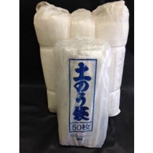 土のう袋 50枚入×8 (計400枚) 【土のう、土嚢、土嚢袋】防災用品、水害対策、浸水対策