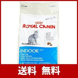 ロイヤルカナン FHN インドア 猫用 4kg|scoray-buyshop