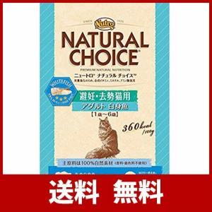 ニュートロジャパン ニュートロ ナチュラルチョイス キャット 避妊・去勢猫用 アダルト 白身魚 2kg|scoray-buyshop