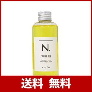 ナプラ N. ポリッシュオイル 150ml|scoray-buyshop