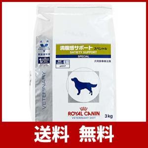 ロイヤルカナン 療法食 満腹感サポートスペシャル 犬用 ドライ 3kg|scoray-buyshop