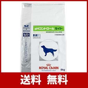 ロイヤルカナン 療法食 PHコントロールライト 犬用 ドライ 8kg|scoray-buyshop