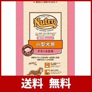 ニュートロジャパン ナチュラルチョイス [小型犬用] 成犬用(生後8ヶ月以上) チキン&玄米 3kg|scoray-buyshop