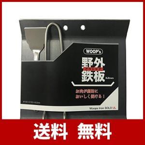 アウトドア野外鉄板 WOOPs Iron SOLO UL 【3.2mm厚の軽量鉄板】|scoray-buyshop