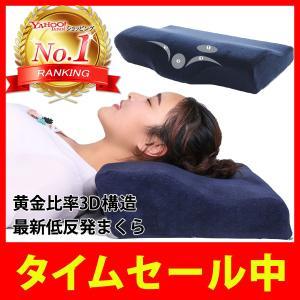 枕 まくら 肩こり 低反発 低反発枕 いびき 防止 ストレートネック おすすめ 枕カバー ピローの画像