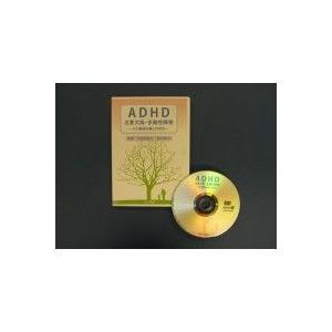 DVD ADHD注意欠陥・多動性障害 -その基礎知識と対処法- scratch