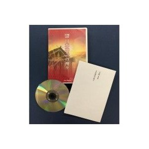 CD版 全6巻 「日本神話の神々」 scratch