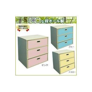 マツダ紙工業 ECOな段ボール製 オリジナルチェスト 3段 カラー ピンク|scratch