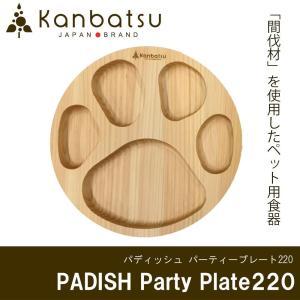 Kanbatsu PADISH(パディッシュ) ペット用食器 パーティープレート220 日本製 KBP01|scratch