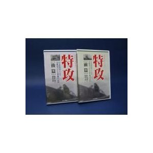 DVD ドキュメント 特攻 日本海軍による対艦体当たり攻撃機の記録  前篇・後篇(全2巻) scratch