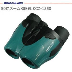 50倍ズーム双眼鏡 KCZ-1550/優しいフォルムのコンパクト双眼鏡♪/アウトドア|scratch