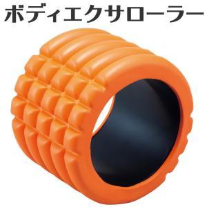 ボディエクサローラー/弾力性のある凹凸で身体をほぐす!/マッサージ|scratch