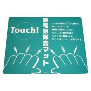 タッチマット/マットの表面に手で触れば人体に溜まった静電気を除去!/アクセサリー|scratch