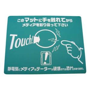タッチマットミニ/マットの表面に手で触れば人体に溜まった静電気を除去!/アクセサリー|scratch