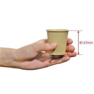 ファーストレイト 未晒しコップ3oz(90ml) ベージュ 100個×20袋 FR-273/シンプル&ナチュラルな未晒し紙のコップ。/衛生用品 scratch