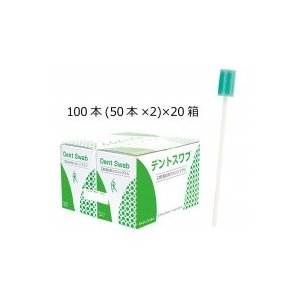 ファーストレイト デントスワブ 100本(50本×2)×20箱 FR-214/使いきりの口腔清拭用スポンジブラシ。/衛生用品 scratch
