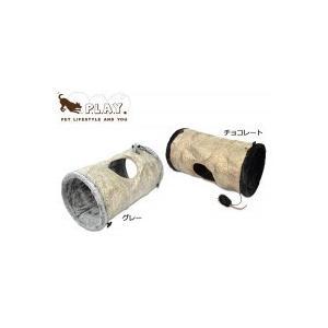 猫用おもちゃ「P.L.A.Y」 キャットトンネル(猫用トンネル) サバンナ/ふわふわ肌触りの良い猫用トンネル☆/ペット ネコ用品|scratch