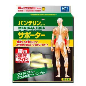 興和(コーワ) バンテリンコーワサポーター 腰用 しっかり加圧ワイドタイプ 男女兼用 3Lサイズ ブラック/腰の曲げ伸ばしに辛さを感じる方に。胴囲110cm以上 scratch
