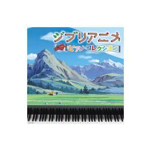 ジブリのピアノ・コレクション!