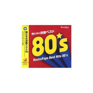CD 俺たちの洋楽ベスト80's KB-206/80年代の洋楽ヒットセレクション♪/CD/DVD scratch