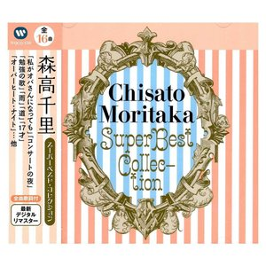CD 森高千里 Super Best Collection WQCQ-248/森高千里のアーリー・シングル・コレクション!!/CD/DVD scratch