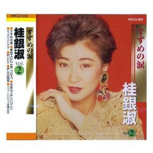 CD 桂銀淑 Vol.2 すずめの涙 HRCD-002/桂銀淑のヒット曲含む全7曲を収録!!/CD/DVD scratch