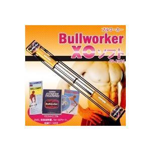 Bullworker(ブルワーカー)XO ソフト FB-2025/スポーツ器具 scratch