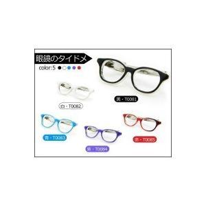 SWANK(スワンク) 眼鏡のタイドメ/アクセサリー|scratch