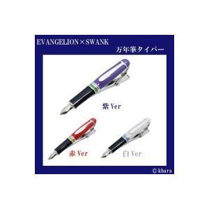 EVANGELION×SWANK (ヱヴァンゲリヲン×スワンク) ネクタイピン 万年筆タイバー/アクセサリー|scratch