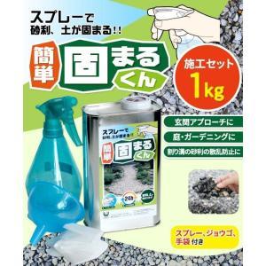 スプレーで砂利・土が固まる! 簡単 固まるくん 施工セット 1kg/ガーデニング・花・植物・DIY|scratch