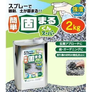 スプレーで砂利・土が固まる! 簡単 固まるくんスーパー  2kg/ガーデニング・花・植物・DIY scratch