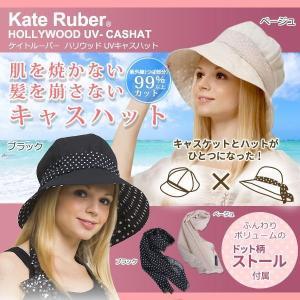 Kate Ruber ケイトルーバー ハリウッド UVキャスハット/帽子・UV傘|scratch