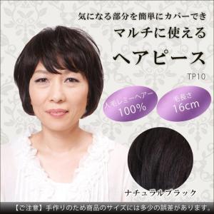 人毛100% マルチヘアピース ナチュラルブラック TP10/ヘアケア|scratch