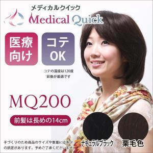 メディカルクイック MQ200/ヘアケア|scratch