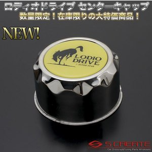 スーパースター ロディオドライブ ステンレスセンターキャップ イエロー S-LOW 1個/スーパーロー(高さ56mm/外径110mm/内径108mm) ロデオドライブ LODIO DRIVE|screate
