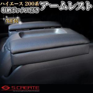 ハイエース200系 収納付きアームレスト ブラック(左右セット)|screate