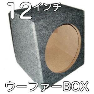 [汎用]シングル[12インチ]ウーハーBOX♪カーペット 【ASB-121C】 / ウーファー ボックス|screate