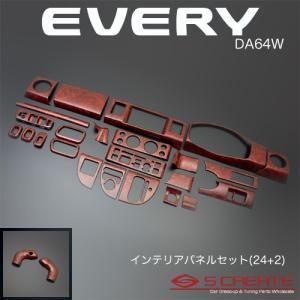 3D立体インテリア内装ウッドパネル エブリィワゴン(エブリー)(DA64W) 茶木目調 26ピース/26P / インパネ 内装|screate